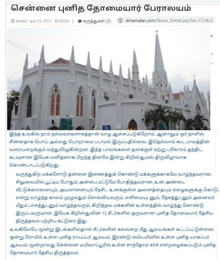 Thomas myth propagated by Dinamalar 25, 2011 photo-9
