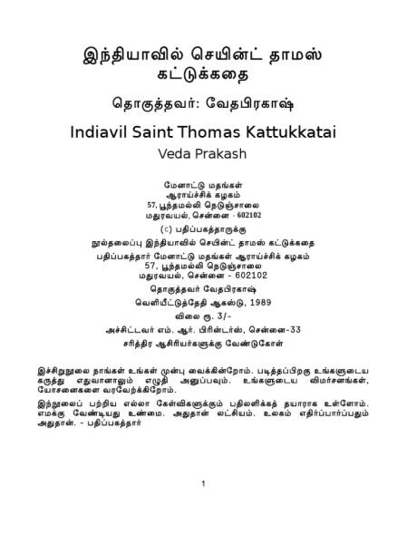 Vedaprakash book 1989