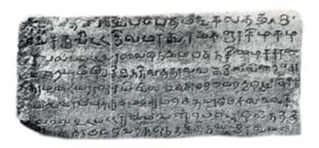 Inscription found inside the Santhome church