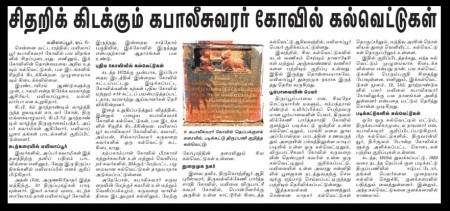 Inscriptions strewn at Kapeleswarar temple 6-4-2012 DM