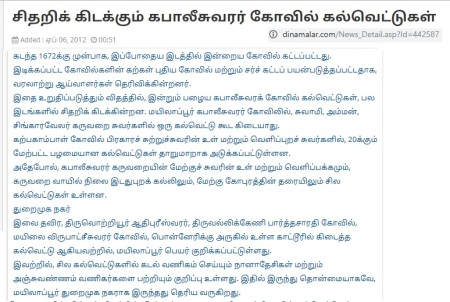 Kapaleswarar teple inscription strewn around DM.2011-2