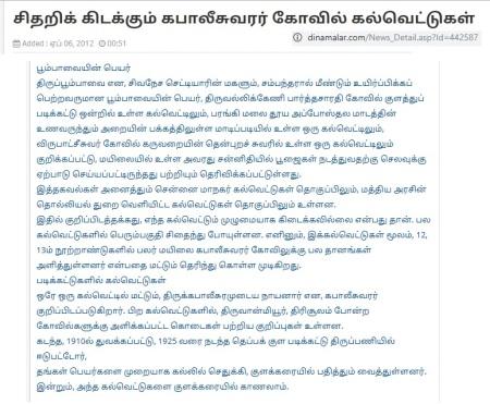 Kapaleswarar teple inscription strewn around DM.2011-3