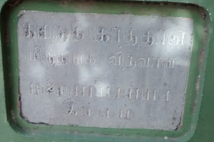 கானாடுகாத்தான் மிருதங்க வித்வான் மலையப்பய்யர் இல்லம் - கல்வெட்டு