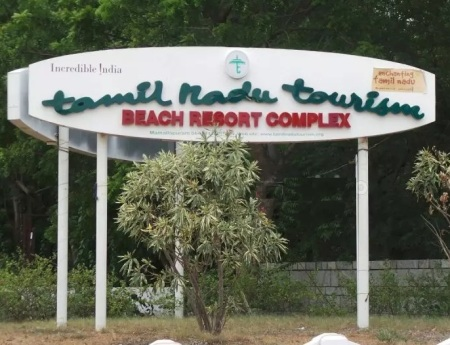 TTDC Beach resort