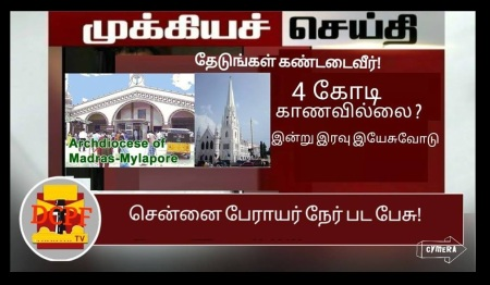 santhom-diocese-puducherry-group-claims-it-is-rs-4-crores-dailythanthi-debate
