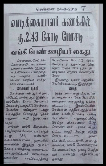sathom-bank-account-siphoned-2-43-crores-dinathanthi-24-09-2016
