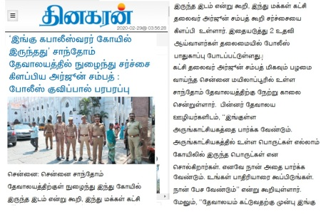 Arjun Sampath, Police protection, News cutting, 28-02-2020