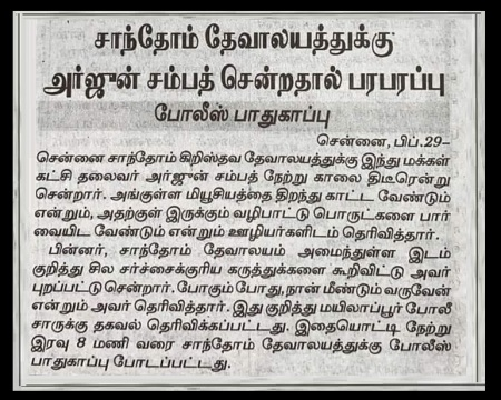 Police protection, News cutting, 28-02-2020