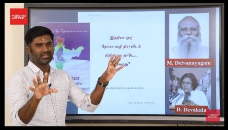 Hindutwa vadis helping Christians-Maridas pubilicity about Deivanayagam, Devakala